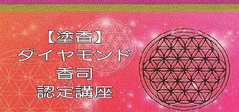 福岡【COU美創香家】ダイヤモンド認定講座
