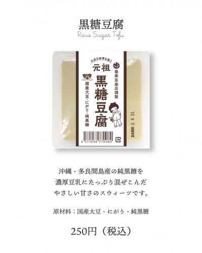 黒糖豆腐WEB.jpg