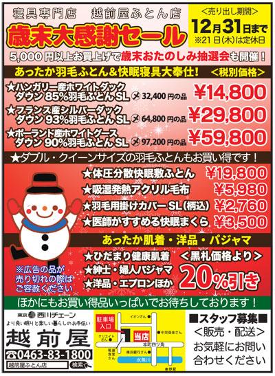 (株)越前屋_201712.jpg