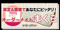 オーダー枕用バナー2018.png