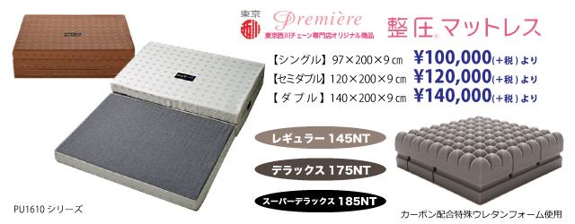 整圧PU1610-2.jpg