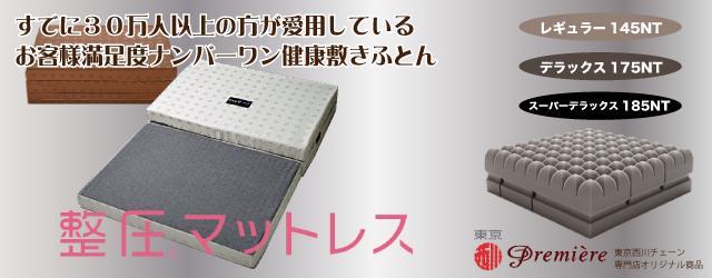 整圧マットレス大型バナー1.jpg