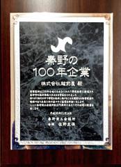 秦野100年企業盾.png