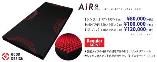 AIR-SI-2.jpg