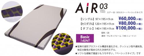 AIR-03-R2.jpg