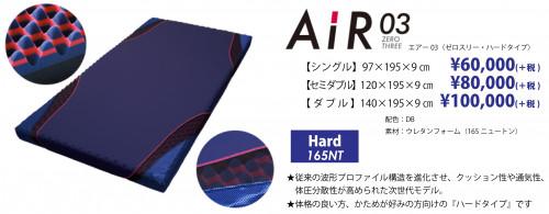 AIR-03-H2.jpg