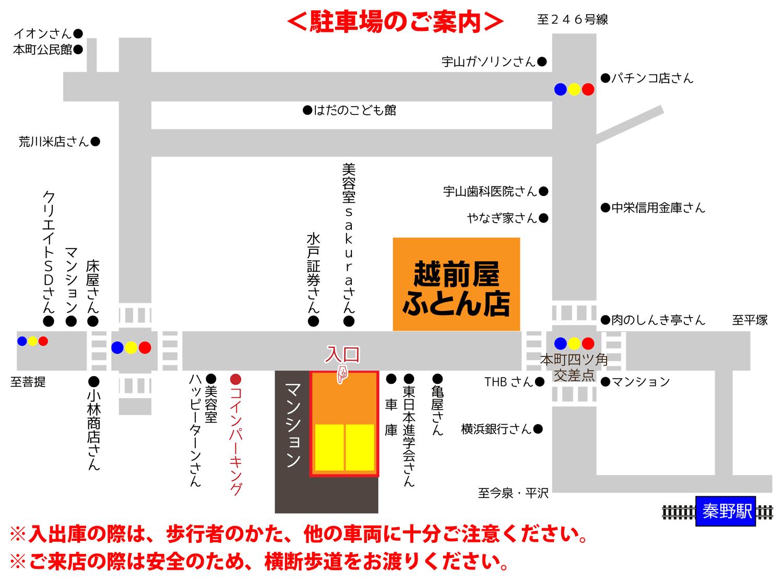 2019年駐車場案内2.png