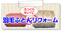 左バナー用テンプレート4(羽毛リフォーム).png