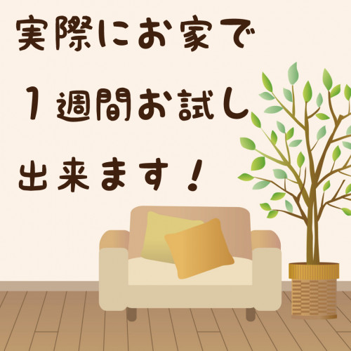 &FREEお試しバナー1.jpg