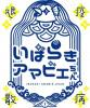 いばらき アマビエちゃん 画像.jpg