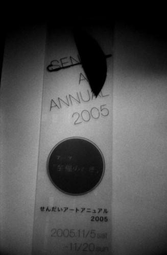 2005アートアニュアル14-7.jpg