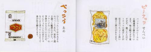 2006おいしかったお菓子中身.jpg