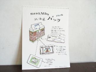 2006北海道パックチラシkami1.jpg