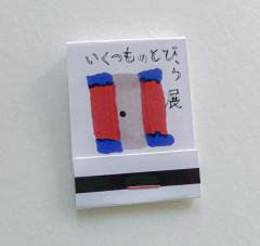 2013いくつもの扉展01L1000713.jpg