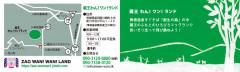 2013-2020創生の森二つ折りカード表.jpg