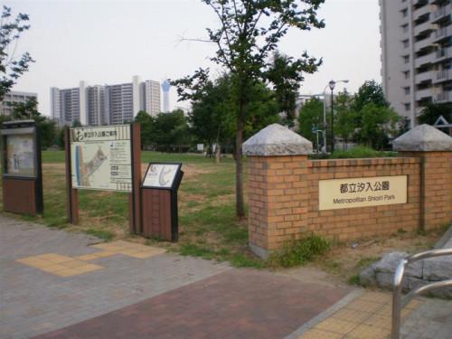都立汐入公園.JPG