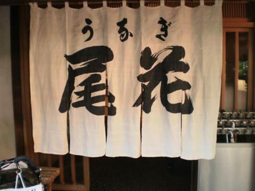 うなぎの尾花.JPG