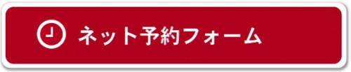 yoyaku_F_RED.jpg