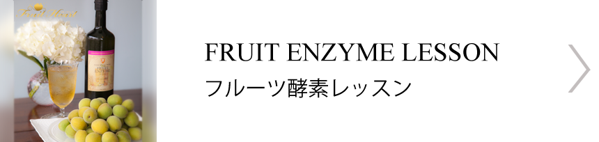 福岡市フルーツ酵素レッスン
