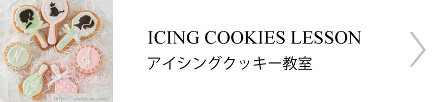 アイシングクッキー講師レッスン