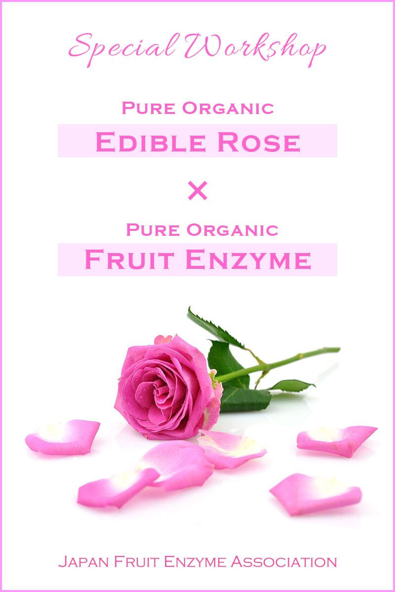 エディブルローズのフルーツ酵素レッスン
