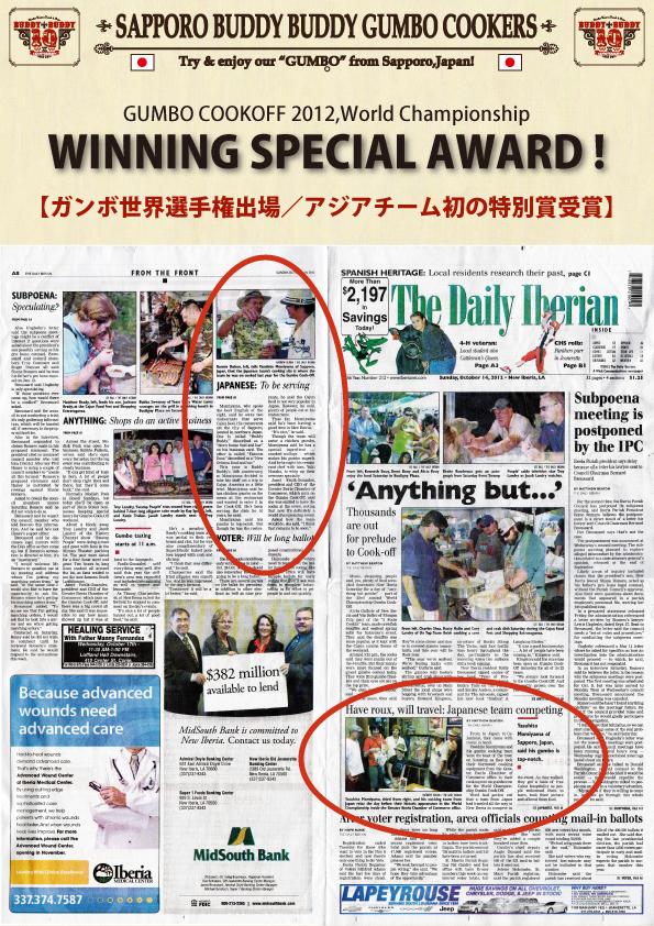 gumbo-cookoff2012_newspaper.jpg
