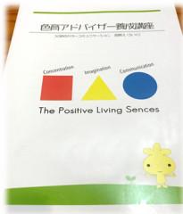 色育アドバイザーイメージ.png