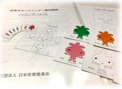 色育カードリーダー養成講座image.png