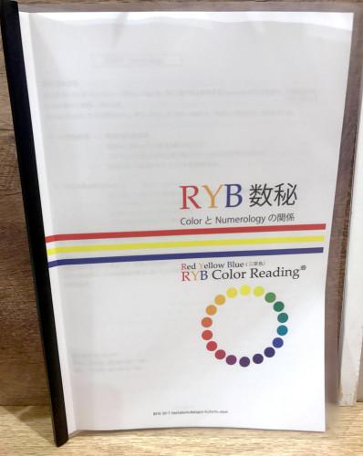 RYB-suhi.jpg