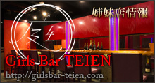 姉妹店情報:Girls Bar TEIEN