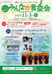 みんなの音楽会2017_A4_Flyer.jpg