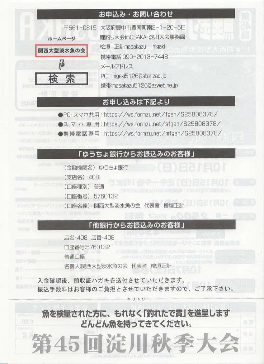 スキャン_20170930 (3).png