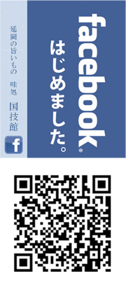 国技館Facebook