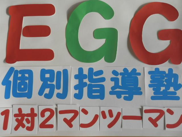 塾 egg 学習