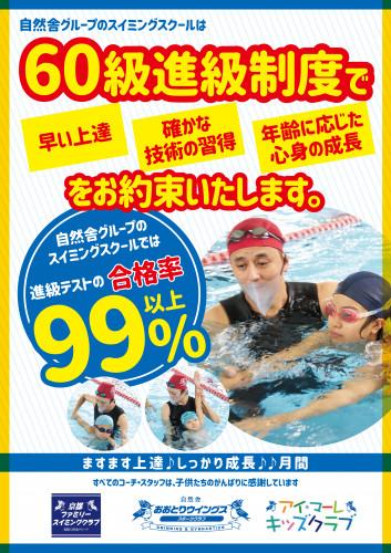 水泳 ますます上達しっかり成長 JPG表 2107.jpg