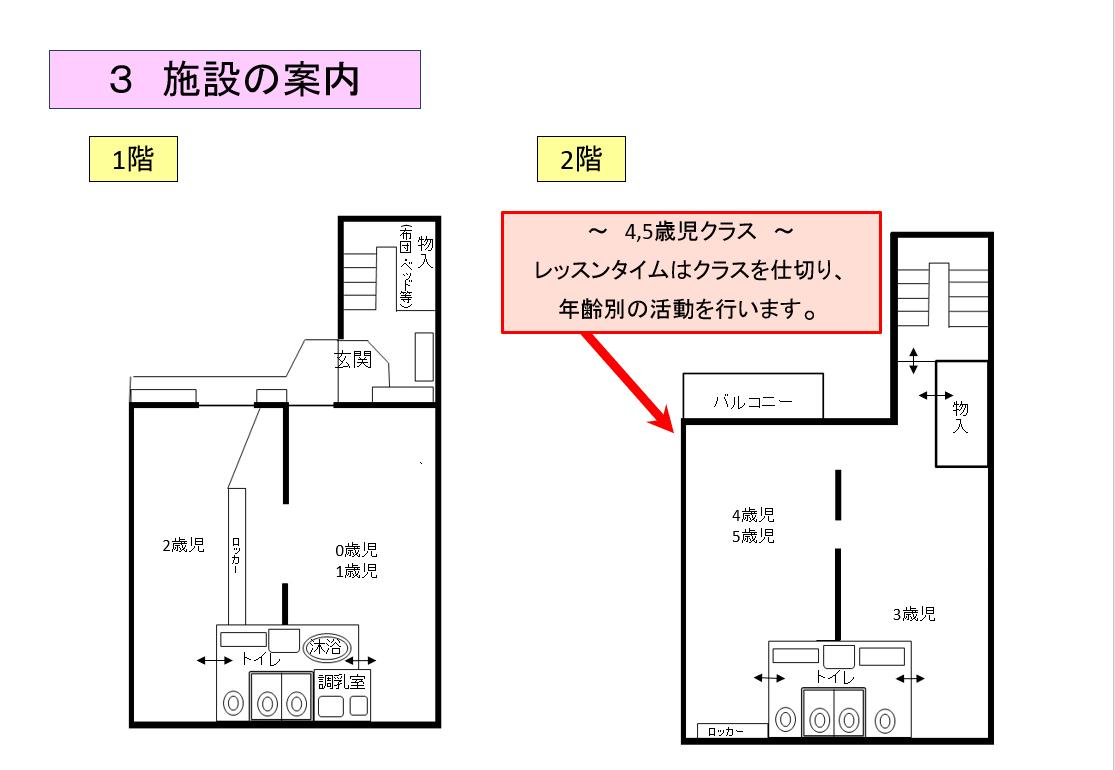 図2階.png