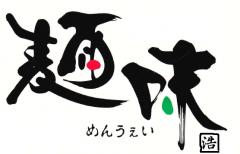 麺味   by㈱大垣麺房