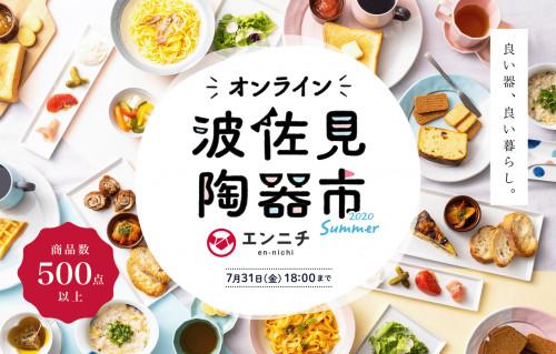 エンニチ特集記事TOP_1920x1227.png
