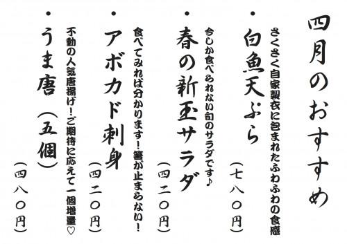 2017年4月のおすすめ.jpg