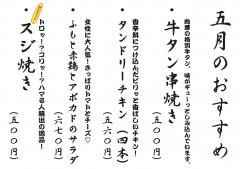 2017年5月のおすすめ.jpg