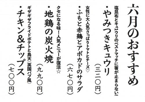 2017年6月のおすすめ.jpg