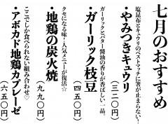 2017年7月のおすすめ.jpg