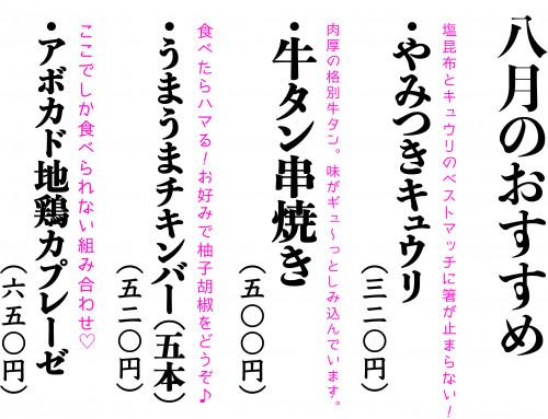 2017年8月のおすすめ.jpg