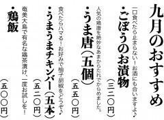 2017年9月のおすすめ.jpg