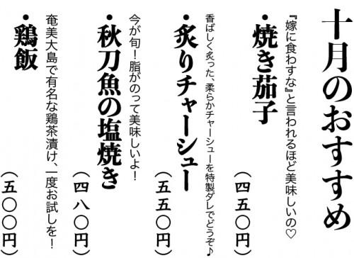 2017年10月のおすすめ.jpg