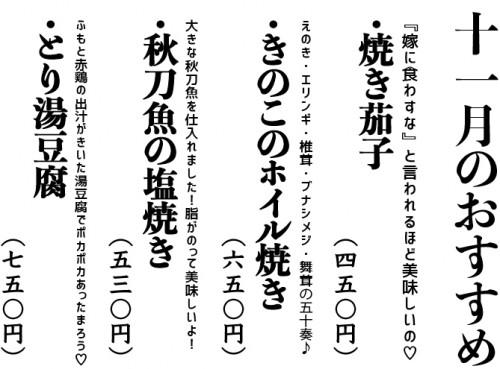 2017年11月のおすすめ .jpg