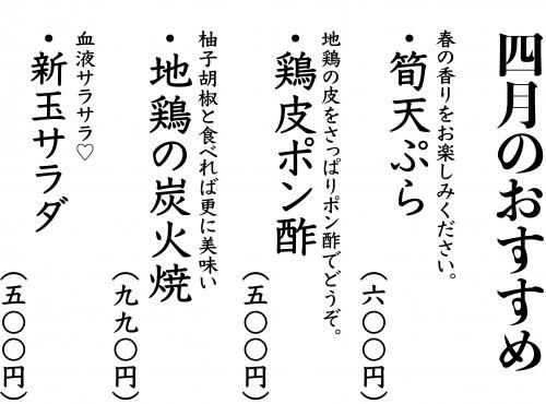 2018年4月のおすすめ .jpg