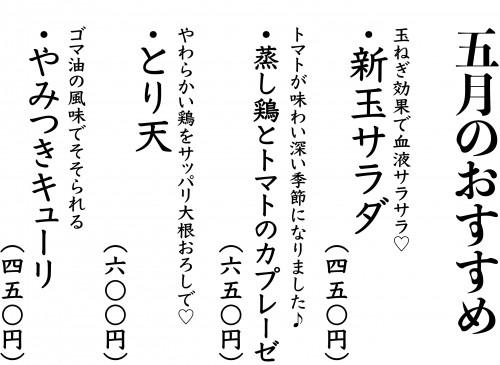 2018年5月のおすすめ .jpg