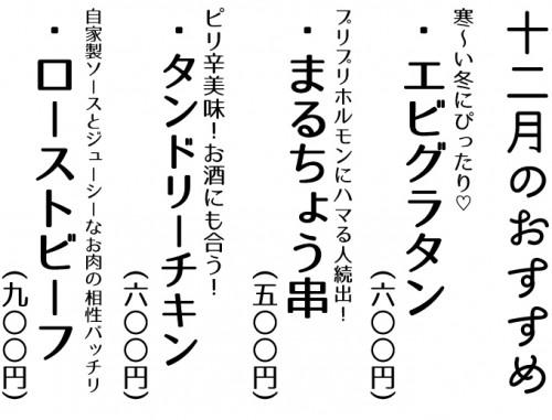 2018年12月のおすすめ .jpg