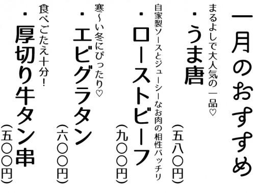 2019年1月のおすすめ .jpg
